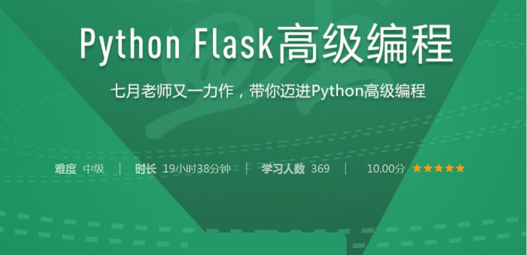 Python Flask高级编程之从0到1开发《鱼书》精品项目