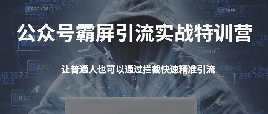 郭耀天·公众号霸屏SEO二期(无水印)