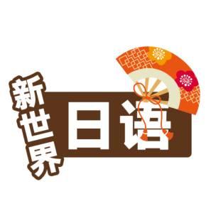 新世界《从零开始学日语》【零至初级】