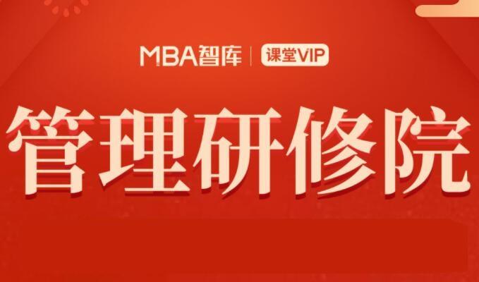 MBA智库-管理启航到突破三个课(完整高清)
