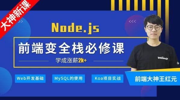 深入Node.js技术栈,前端工程师进阶必修课