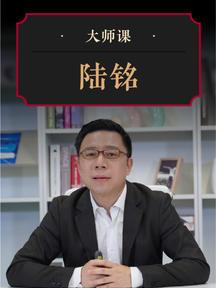 中国房地产市场的时空格局·陆铭 | 大师课