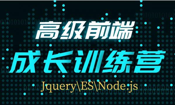 高级前端成长训练营:JQ\ES\Node前端提升视频教程+源码(共116G)