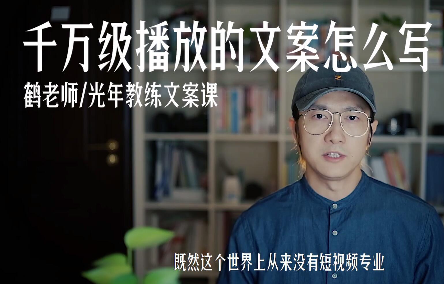鹤老师《短视频文案的超出与秒杀》