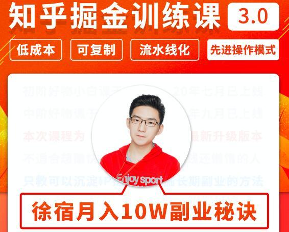 徐宿·知乎掘金训练课3.0