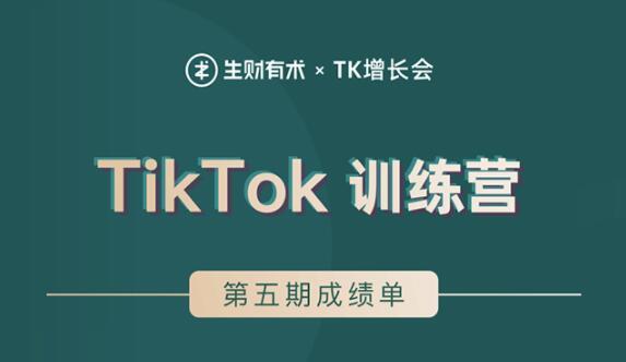 生财有术《TikTok第五期训练营》