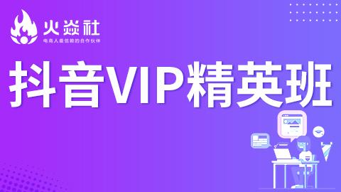 火焱社抖音VIP精英班,价值3800元