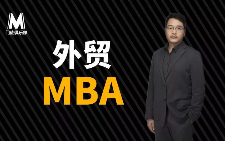 门徒俱乐部《外贸大牛的MBA》