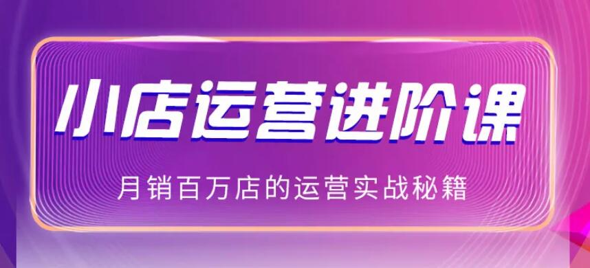 抖商公社·2021年最新抖音小店无货源玩法