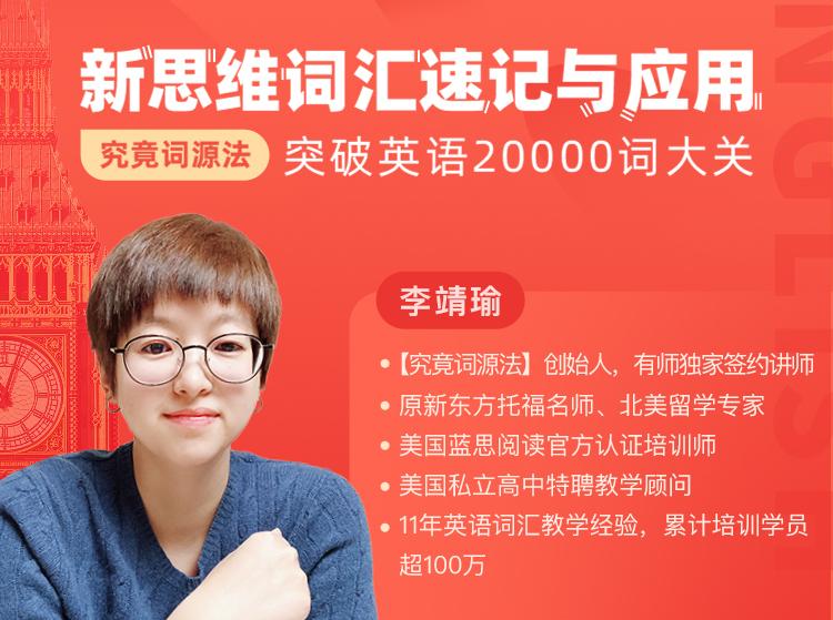 李靖瑜新思维词汇20000速记与应用,价值3980元