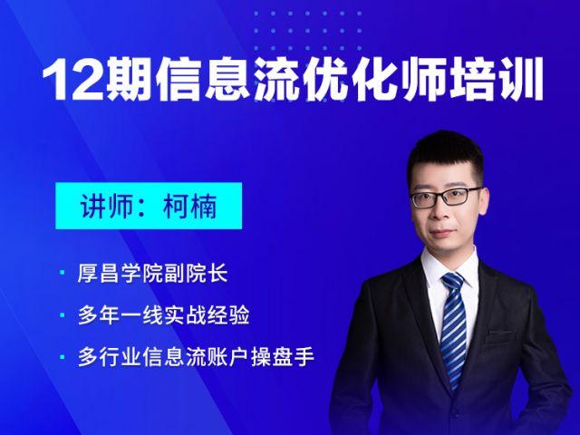 厚昌学院柯南信息流第8-12期,价值2400元