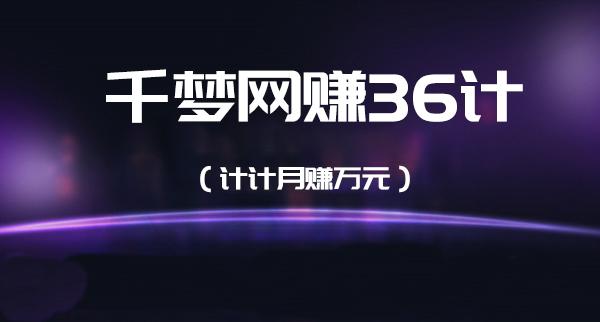 千梦网赚36计(含素材+课件),价值1000元