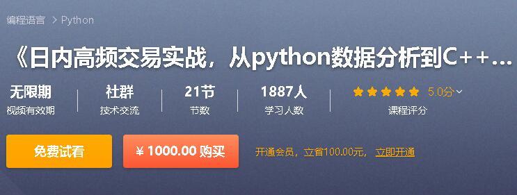 《日内高频交易实战,从python数据分析到C++编写策略》,价值1000元