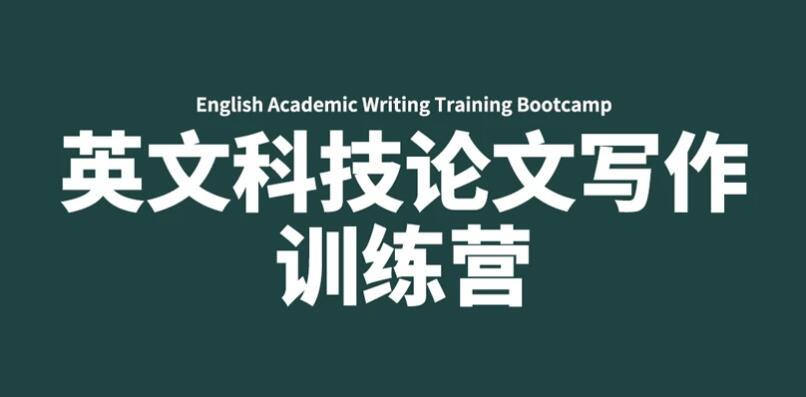 募格学术·英文科技论文写作训练营,价值499元