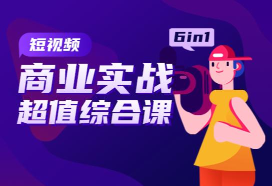 大鹏教育·短视频商业实战超值综合课(6 in 1),价值7900元