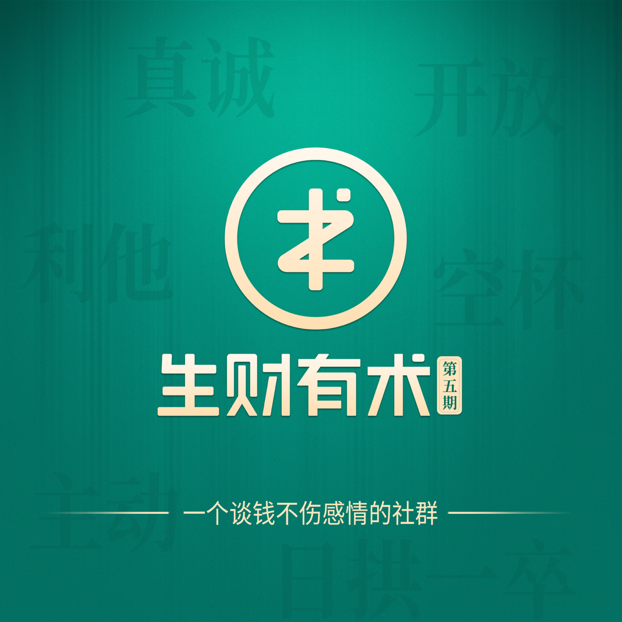 亦仁·生财有术第五期,价值2465元