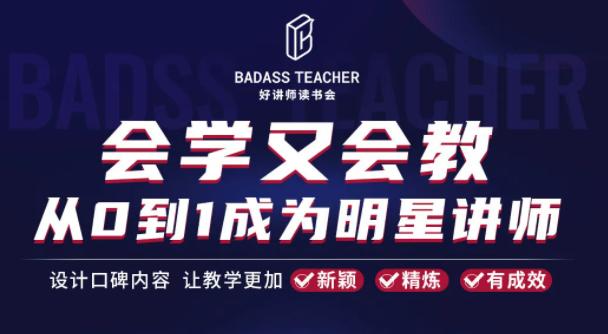 彭小六·从0到1成为爆卖明星讲师,价值4999元
