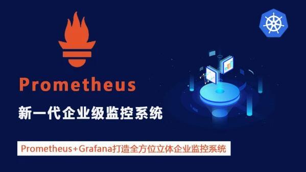 Prometheus+Grafana 企业级监控系统