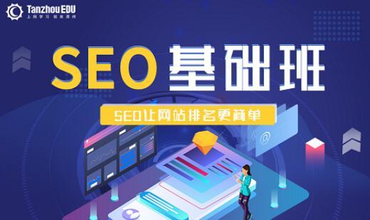潭州SEO基础班+SEO优化运营班,价值5080元