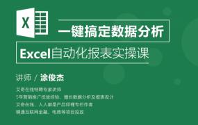 Excel自动化报表实操课,一键搞定数据分析