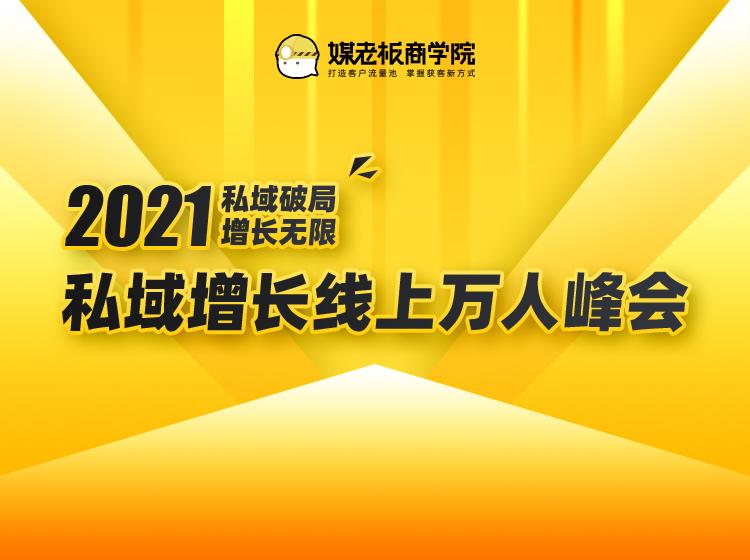 2021私域增长万人峰会(4小时课程)