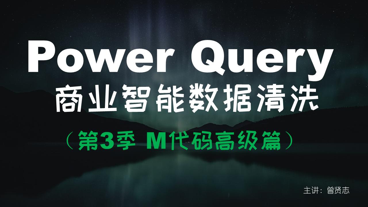 【曾贤志】Power Query For Excel数据处理利器(第1季/第2季/第3季)