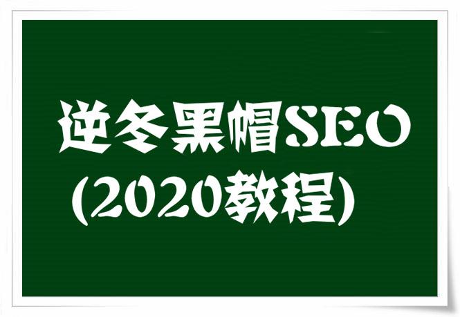 2020逆冬黑帽SEO,快速打造高权重网站