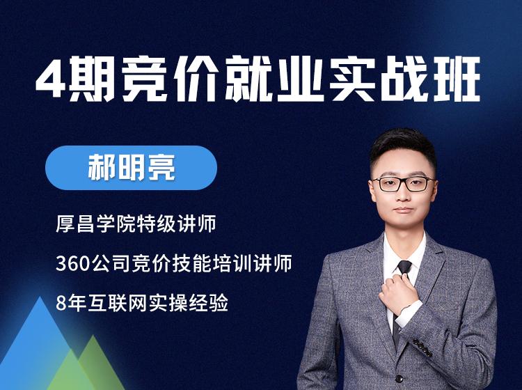 厚昌郝明亮4期竞价就业实战班