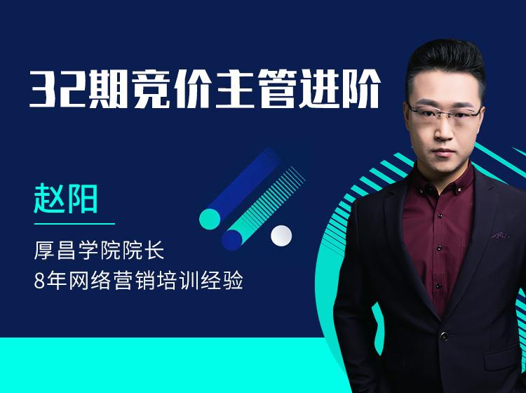 赵阳竞价32期,主管进阶培训课