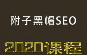 2020附子黑帽SEO课程,实现自动化快速收录