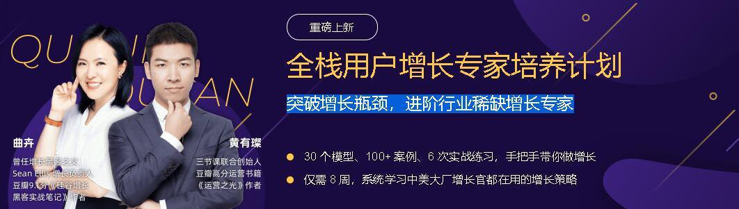 全栈用户增长专家培养计划,突破增长瓶颈(价值5999元)