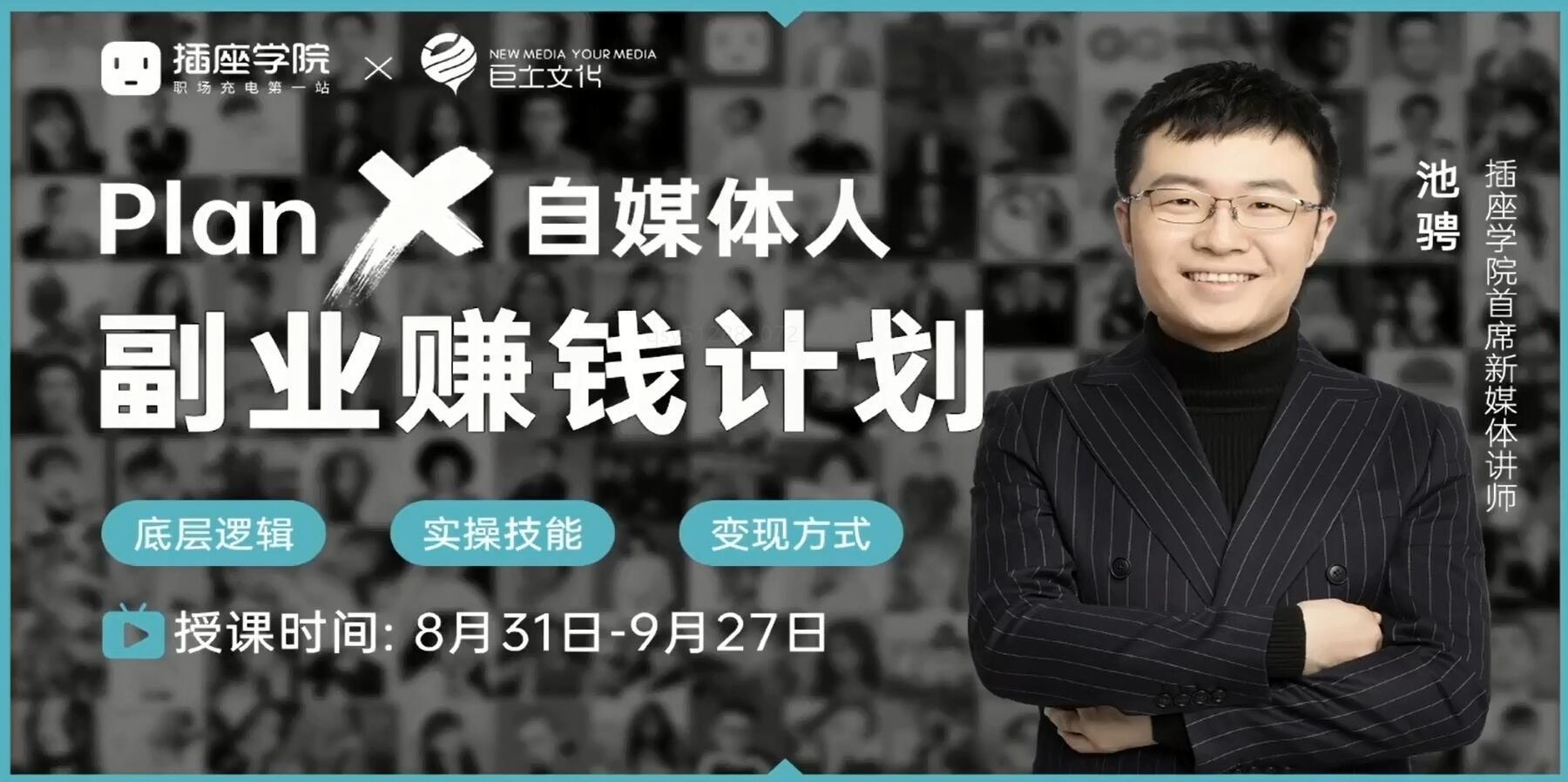 驰骋Plan X 自媒体人副业赚钱计划
