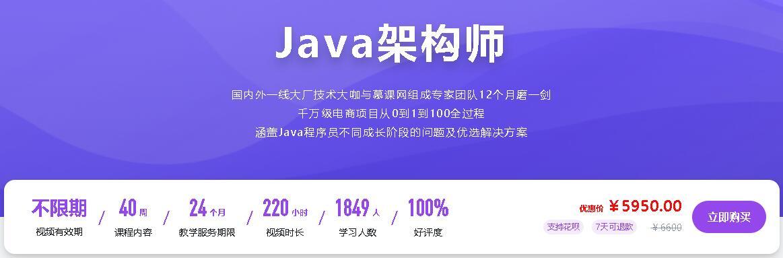 Java架构师成长直通车,价值5950元