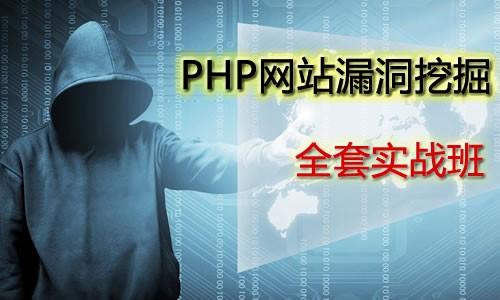 PHP漏洞挖掘(1-10合集),价值777元