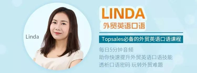 帮课大学:Linda老师外贸英语口语