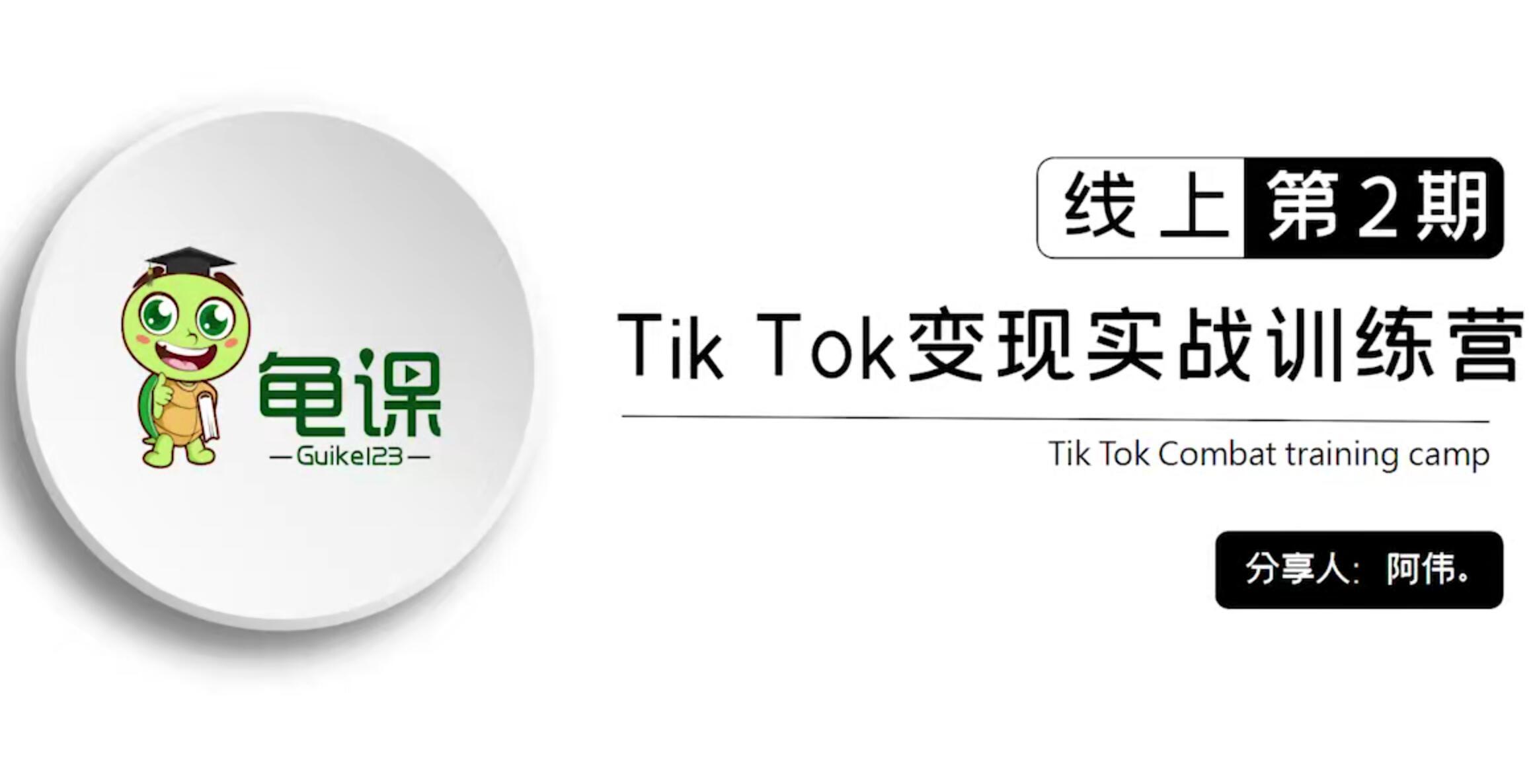 龟课·Tik Tok变现实战训练营线上第1-2期,价值1298元【无水印】