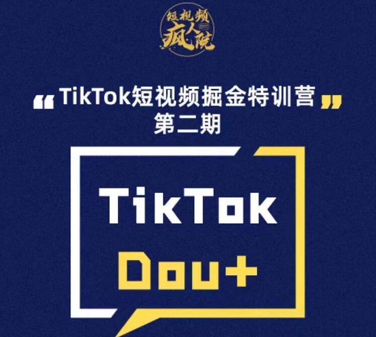 疯人院·TikTok短视频掘金特训营第二期,价值2499元