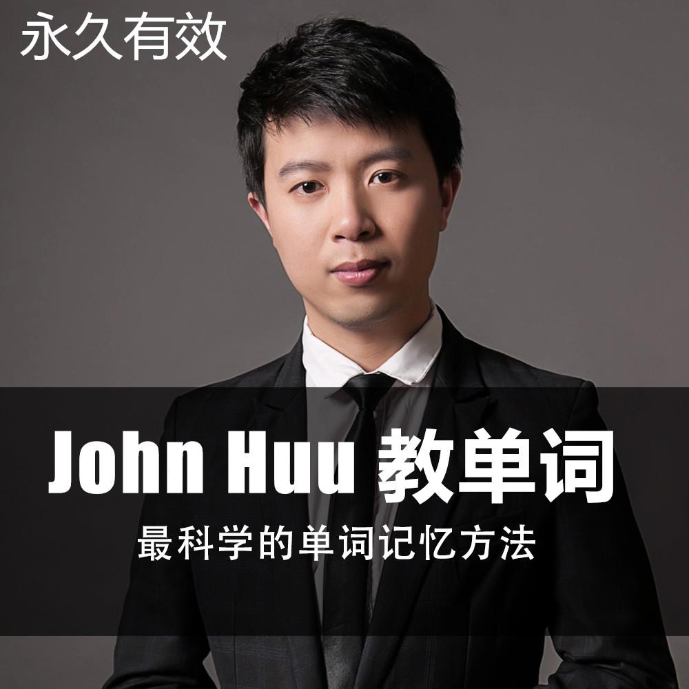johnhuu教英语(单词/发音/翻译),价值300元