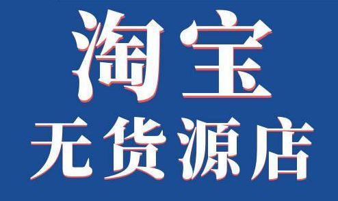 苏博士无货源终极蓝海+东东店群,价值3500元