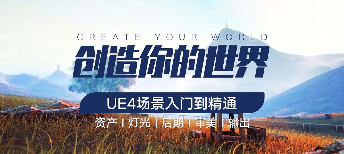 UE4场景制作《创造你的世界》入门到精通,价值299元