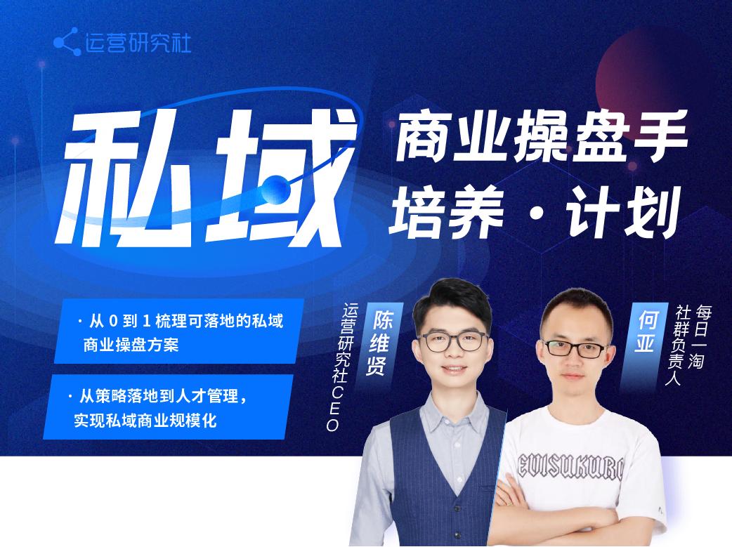 运营研究社·私域商业操盘手培养计划,价值2998元