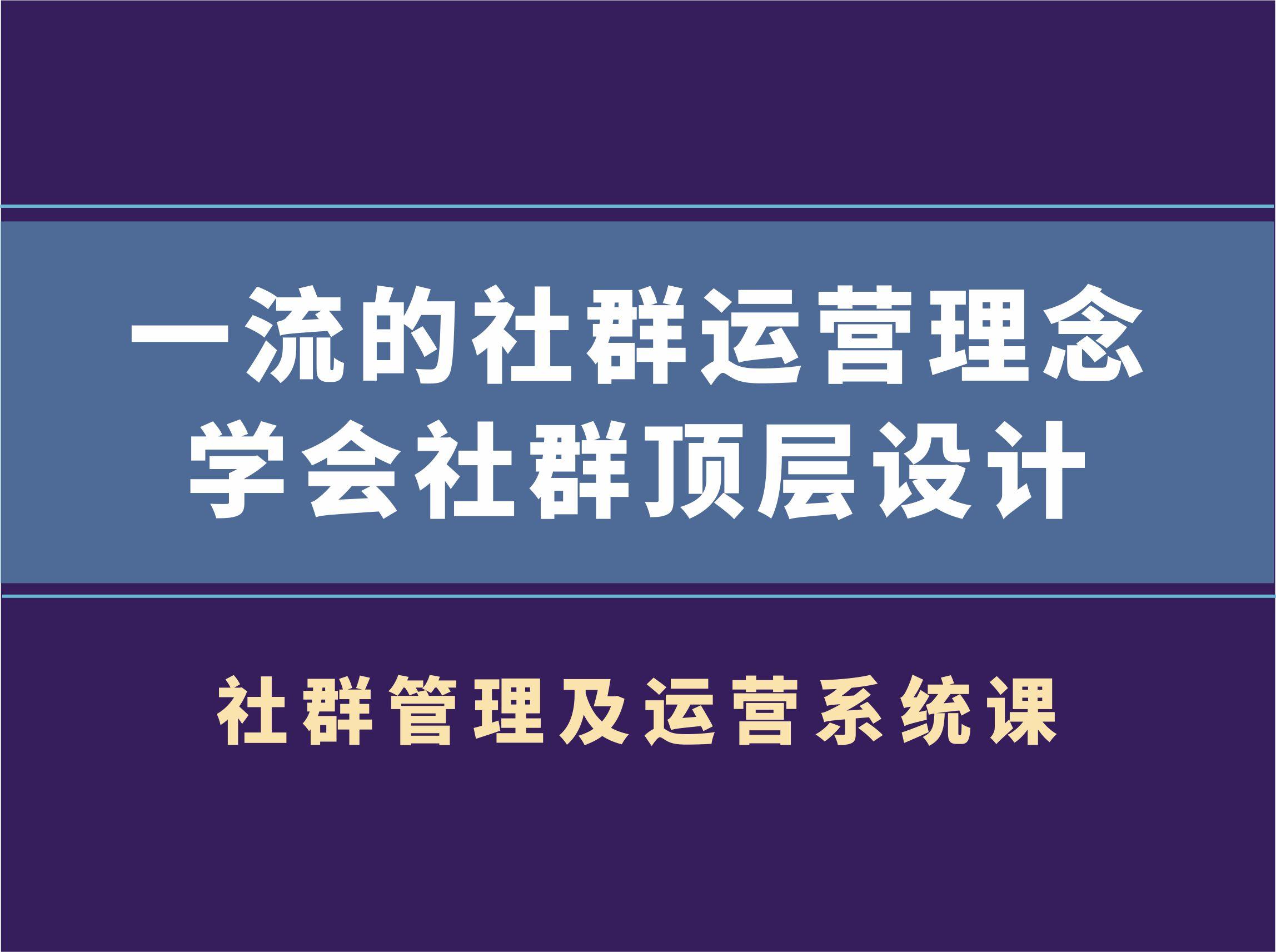 村西边老王·社群管理及运营系统课,价值899元