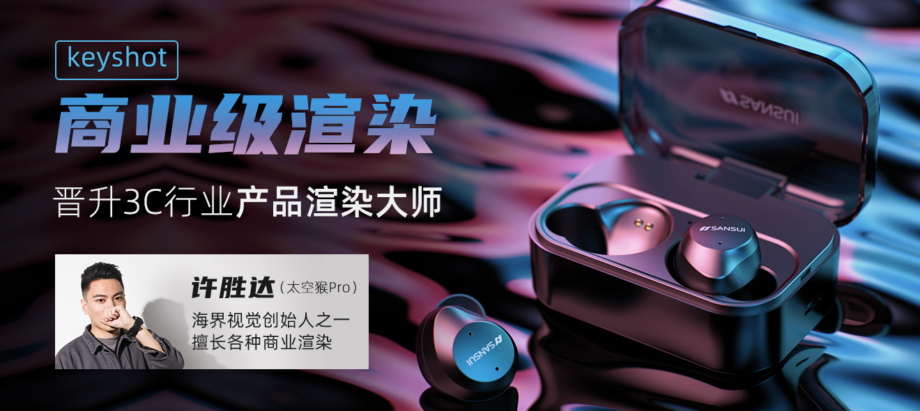 3C类产品-keyshot商业级案例渲染【案例实战】,价值399元