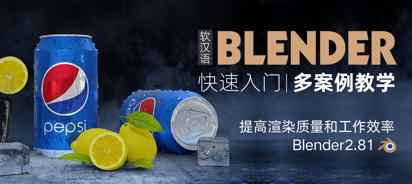 超强三维软件-Blender快速入门教程【系统教学】,价值299元
