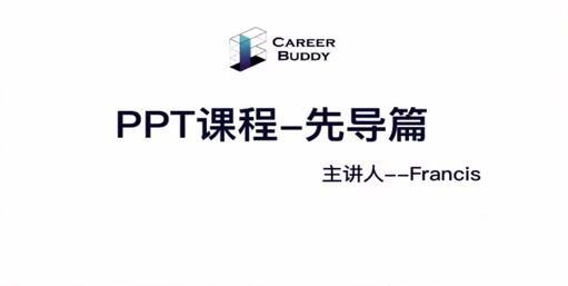 智选堂·商业PPT实操十讲,价值399元