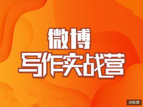 村西边老王·微博写作实战营,价值999元