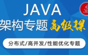 咕泡·JAVA大型互联网架构师java高级分布式/高性能,价值8780元