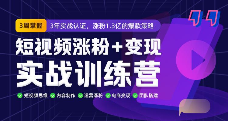 馒头商学院·短视频涨粉+变现实战训练营,价值980元