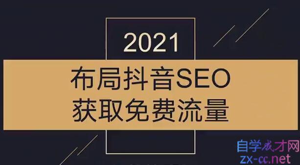 沾沾喜气·2021布局抖音SEO获取免费流量