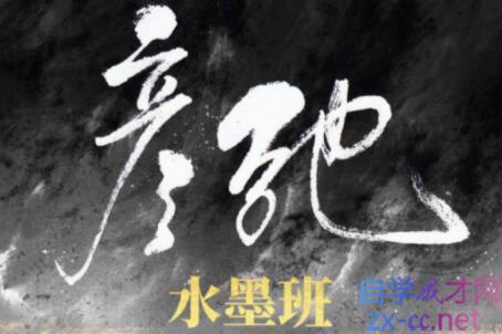 彦弛CG·水墨班第3期,价值1299元